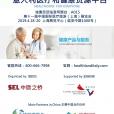 Post Evento Sino-EU Link - Healthland Italy - Shanghai, 18-20 aprile